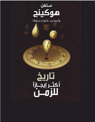 كتاب تاريخ أكثر إيجازأً للزمن.pdf تحميل مباشر- ستيفن هوكينج
