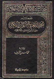 تحميل معجم حروف المعاني في القرآن الكريم - محمد حسن الشريف