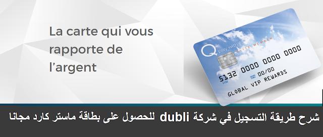 شرح طريقة التسجيل في شركة دوبلى dubli للحصول على بطاقة ماستر كارد مجانا