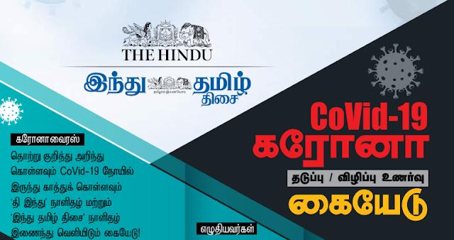 கொரோனா தடுப்பு விழிப்புணர்வு கையேடு - The Hindu Tamil - PDF