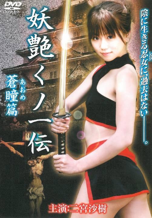 Charming Ninja Biography Cang Tong 2007