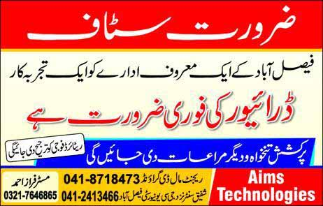 driver jobs in faisalabad