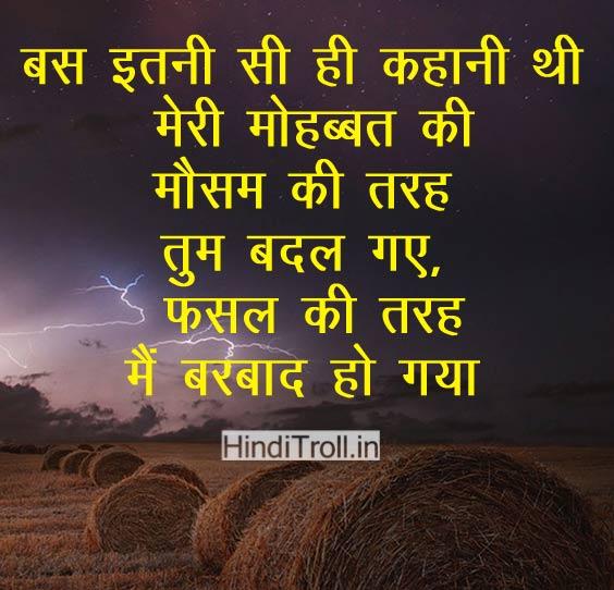 Hindi Sad Love Quotes From. QuotesGram
