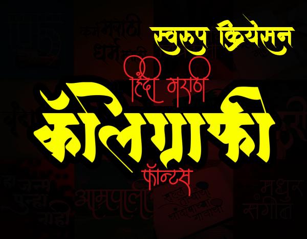 120+ Hindi & marathi Calligraphy font Free Download - Swaroop