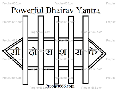 A most powerful Yantra of Bhairava giving immense benifits in life