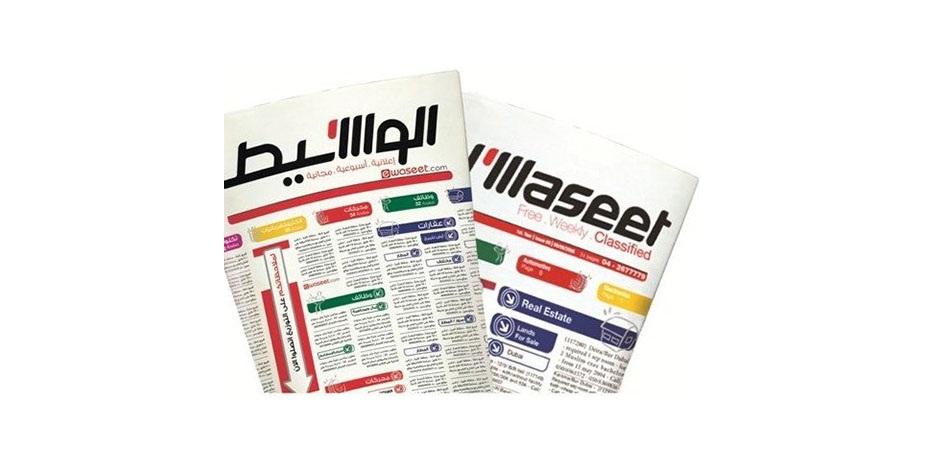 وظائف خالية فى جريدة الوسيط الاسكندرية فى مصر 2018