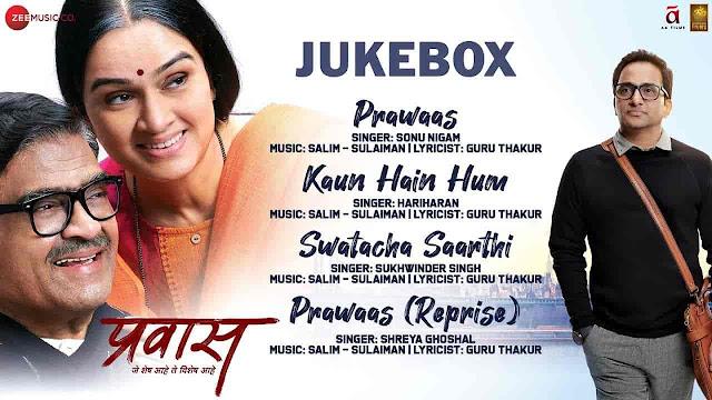 Swatacha Saarthi Lyrics - Prawaas | Sukhwinder Singh