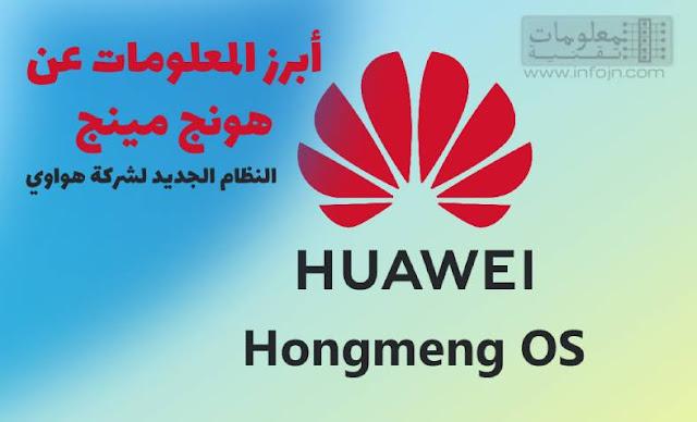 تعرف على نظام Hongmeng الجديد الخاص بشركة هواوي Huwaei OS