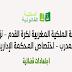 الجامعة الملكية المغربية لكرة القدم – نزاع مع المدرب – اختصاص المحكمة الإدارية