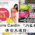 """Pierre Cardin """"内在美"""" 清仓大减价!最低只需RM3!"""