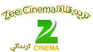 تردد قناة زي سينما zee cinema frequency