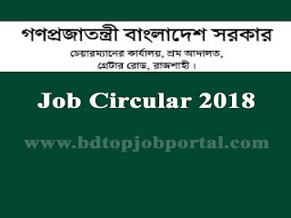 Labor Court, Rajshahi Job Circular 2018