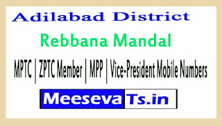Rebbana Mandal MPTC | ZPTC Member | MPP | Vice-President Mobile Numbers Adilabad District in Telangana State