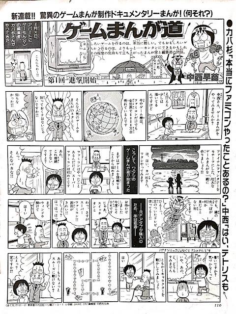 伝説の漫画家 「中西早苗」を知っていますか?