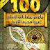 تحميل وقراءة كتاب مائة من عظماء أمة الإسلام غيروا مجرى التاريخ PDF