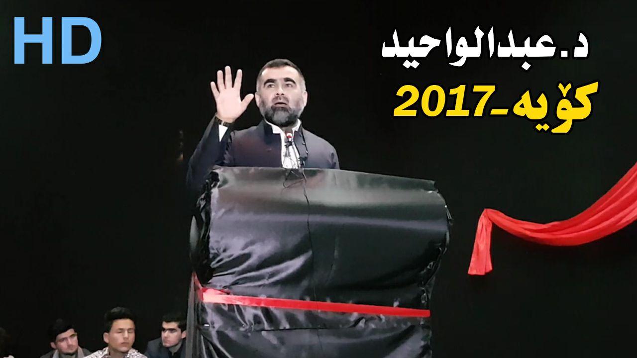 کۆڕەکەی د.عبدالواحید زۆر بەسودە | Dr.Abdulwahid 2017 koya