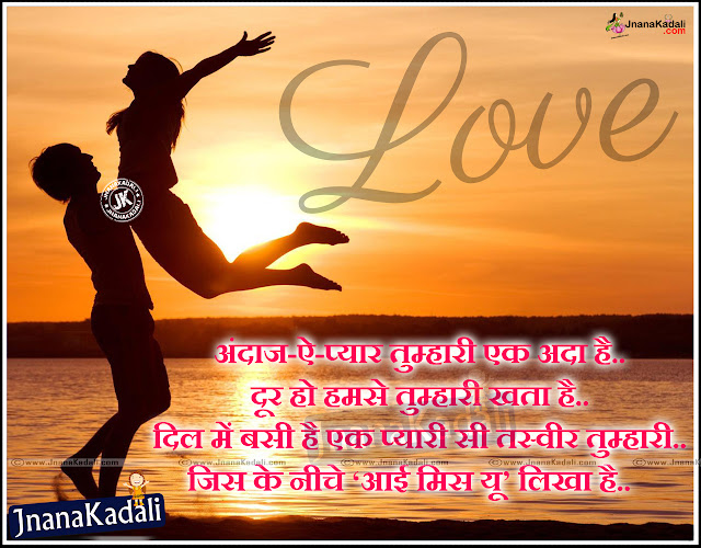 True Love Quotations In Hindi Language
