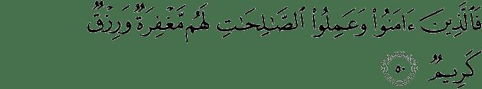 Surat Al Hajj ayat 50