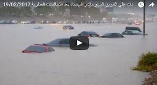 فيضانات على الطريق السيار بالدار البيضاء بعد التساقطات المطرية 19/02/2017