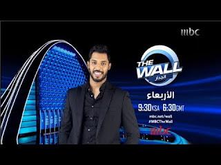 رابط التسجيل والاشتراك في برنامج الجدار the wall على قناة mbc مصر تقديم محمد سال وقوانين المسابقة