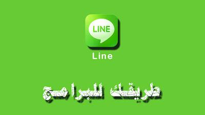 Line -  تحميل برنامج Line للكمبيوتر
