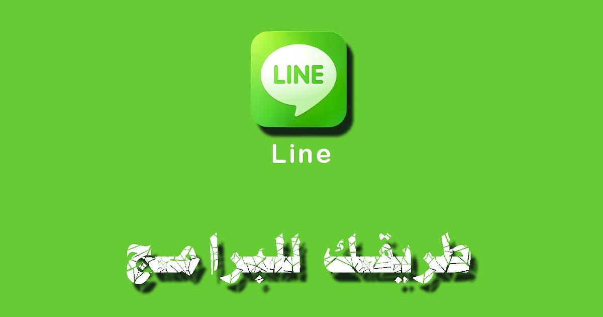 تحميل برنامج side line