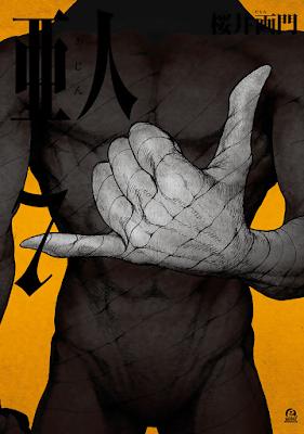 亜人 第01-07巻 [Ajin vol 01-07] rar free download updated daily