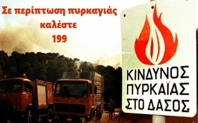 Πολύ υψηλός κίνδυνος πυρκαγιάς στην Αργολίδα και την Πέμπτη 23 Ιουλίου