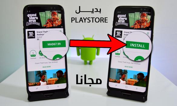 أفضل بديل لمتجر جوجل بلاي لتحميل جميع التطبيقات و الألعاب المدفوعة مجانا !!! حقا رائع !