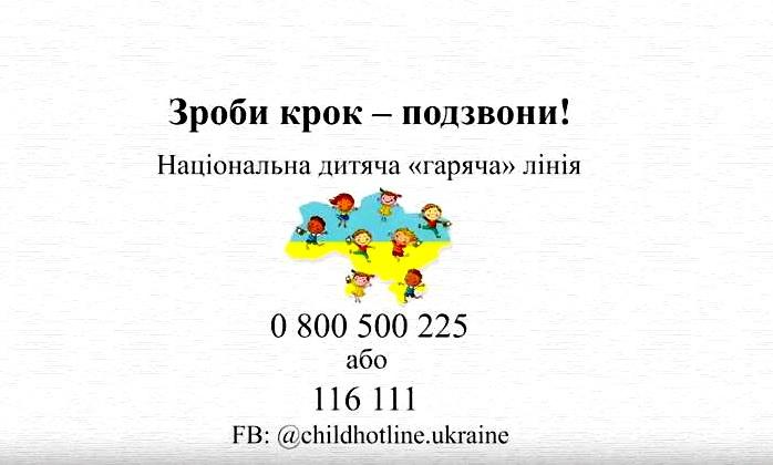 Картинки по запросу национальная детская горячая линия фото