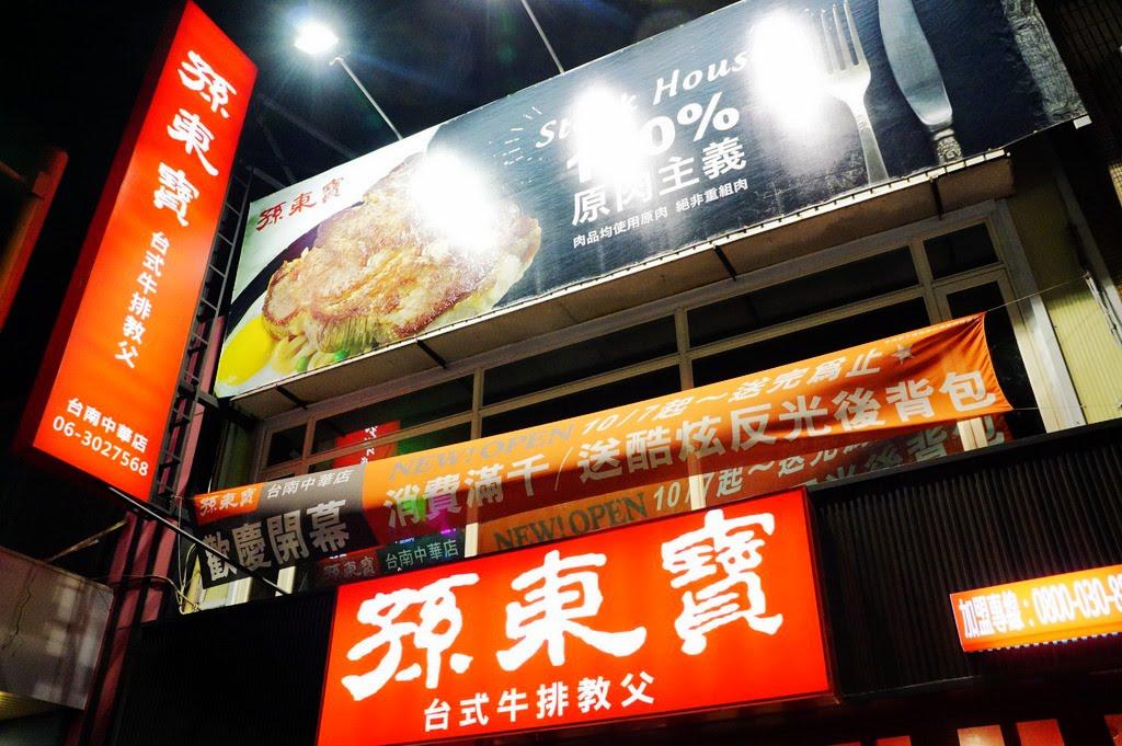 [臺南][永康區] 孫東寶臺式牛排教父-臺南中華店