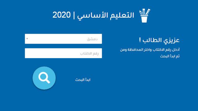 نتائج التاسع في سوريا 2020،رابط موقع نتائج التاسع في سوريا 2020،موقع نتائج التاسع في سوريا 2020