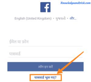 Facebook Password भूल जाने के बाद नया Password कैसे Set करे