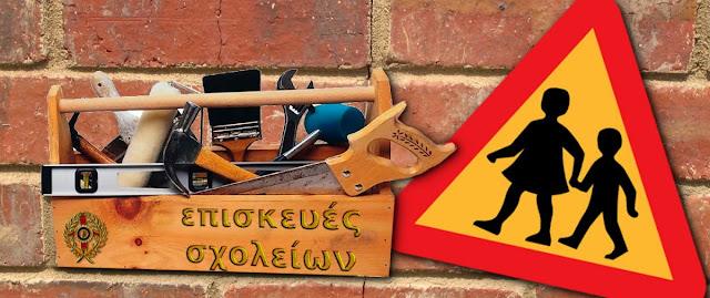 Επισκευές σχολικών κτηρίων στο Δήμο Ερμιονίδας μέσω του προγράμματος ΦΙΛΟΔΗΜΟΣ ΙΙ