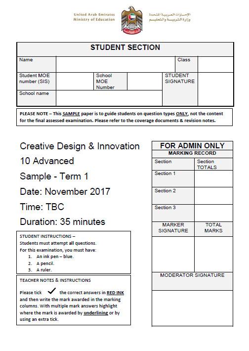 نموذج امتحان الابتكار والتصميم الإبداعي للصف العاشر المتقدم الفصل الأول