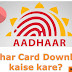 Aadhar Card kaise Download kare?