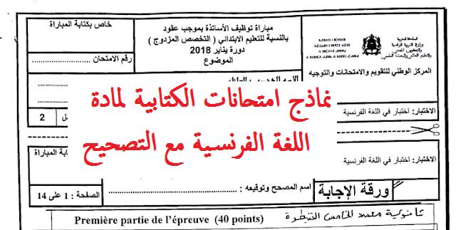 نماذج امتحانات الكتابية لمادة اللغة الفرنسية مع التصحيح - التعليم الابتدائي لدورات السابقة