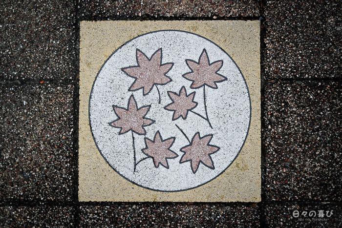Dalle ornée de momiji, quartier Mitaki-dera, Hiroshima