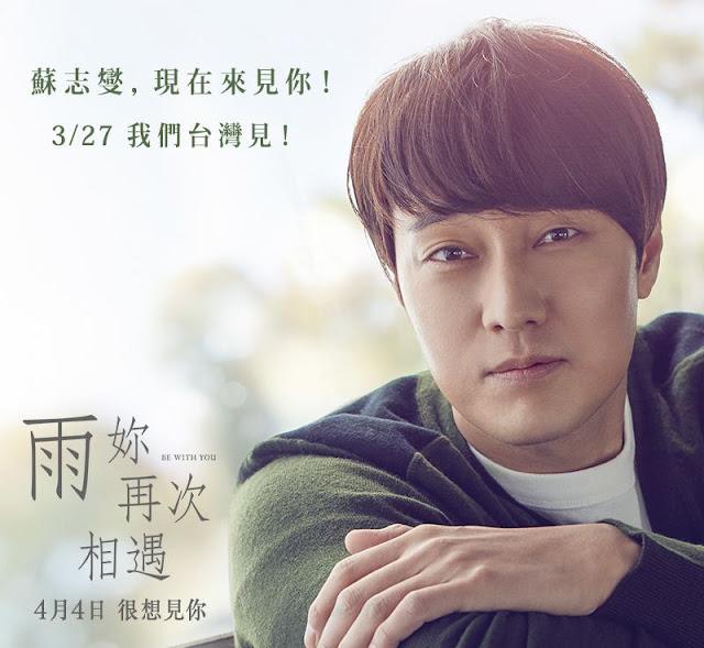 327蘇志燮來台三天兩夜宣傳《雨妳再次相遇》 快搶購首映會門票吧
