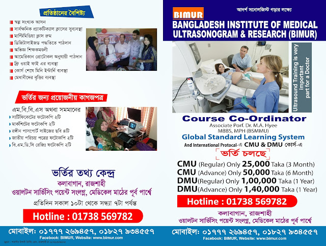 Admission Going On BIMUR