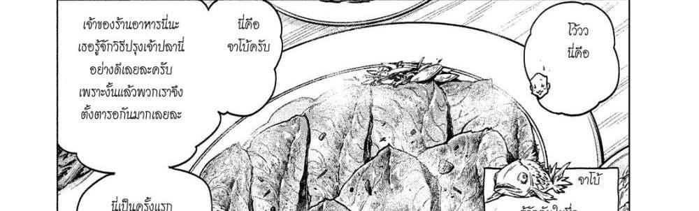 อ่านการ์ตูน Henkyou no Roukishi - Bard Loen ตอนที่ 5 หน้าที่ 66
