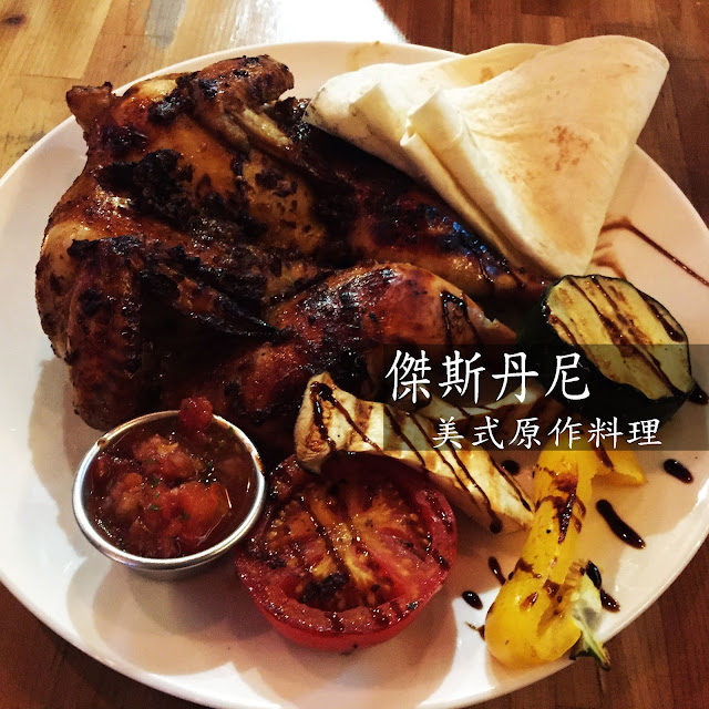 IMG 7392 - 【台中美食】傑斯丹尼-美式原作料理 ,老闆用旅遊的經驗,創造出不同的國家的美食饗宴 @傑斯丹尼@美式料理@早午餐@特製餐點@異國料理