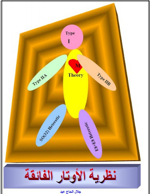 نظرية الاوتار الفائقة -نظرية كل شئ pdf تحميل برابط مباشر