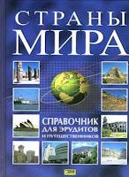 Скачать книги о туризме - Страны мира, Справочник для эрудитов и путешественников