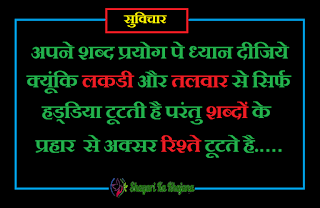 image apane shabd prayog - hindi suvichar by shayari ka khajana