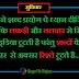 सुविचार - अपने शब्द का प्रयोग हिंदी/ Hindi Suvichar  || Shayari Ka Khajana