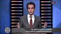برنامج الطبعة الأولى مع أحمد المسلمانى حلقة 5-12-2016