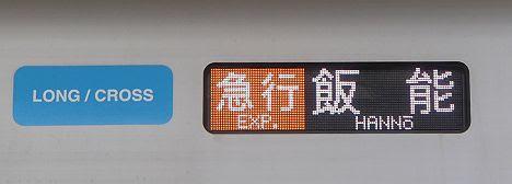 西武池袋線 通勤準急 池袋行き2 40000系(地上運用)