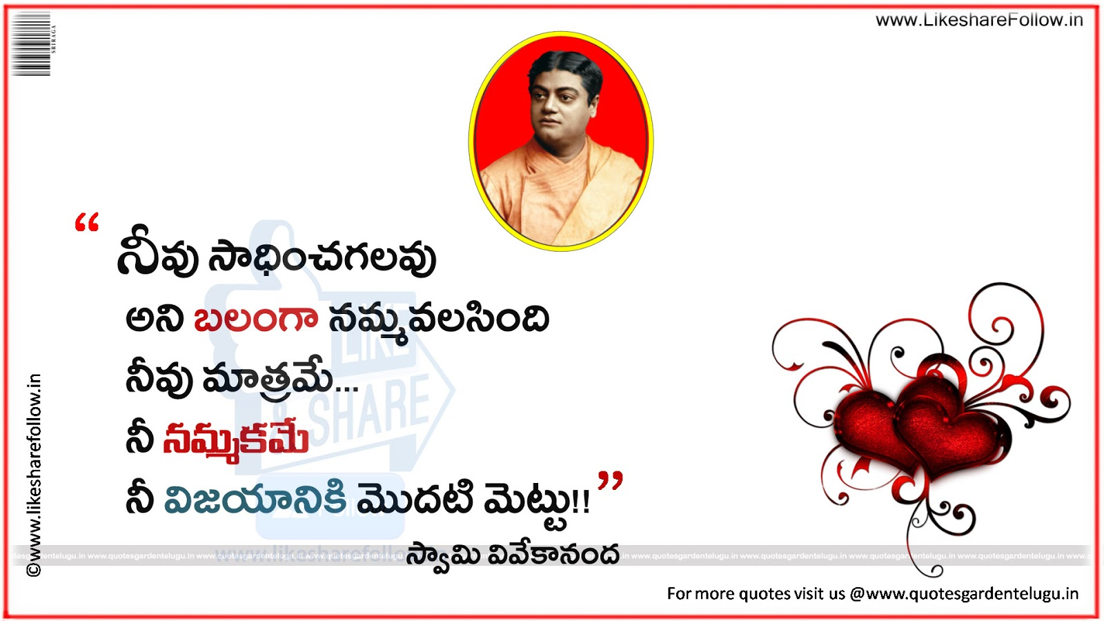 Quotes Vivekananda Swami Vivekananda Great Messages Quotes In Telugu  Like Share Follow
