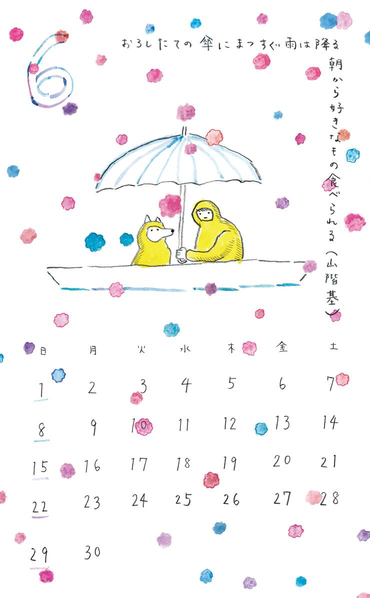 第2ファスナー 紅白短歌カレンダー 6月 Iphone壁紙用